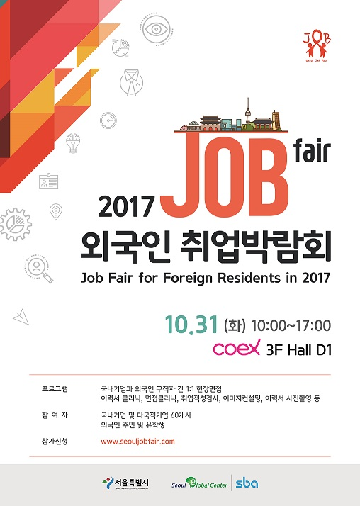 2017외국인취업박람회포스터