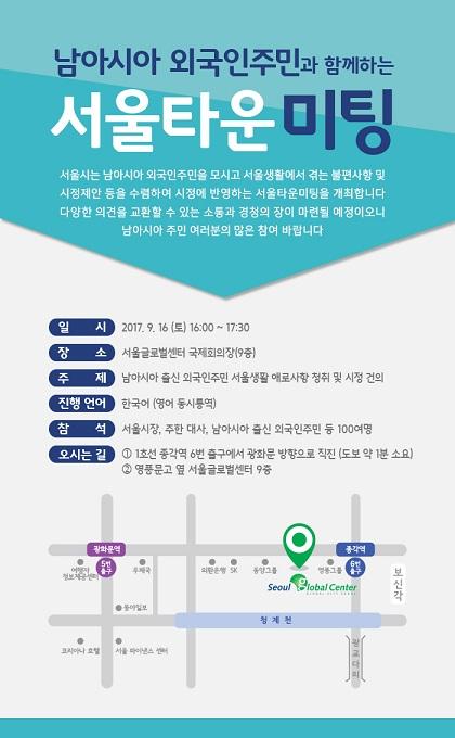 서울타운미팅_참가모집 안내(기관신청-국문)