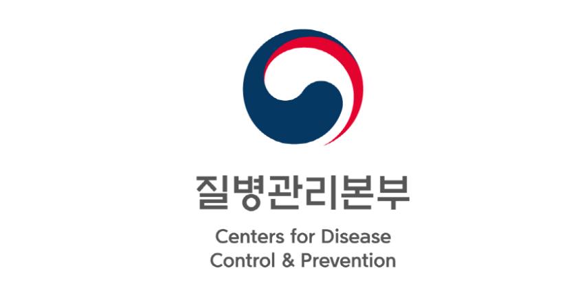 질병관리본부
